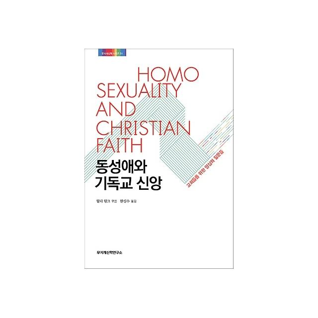 [기부스토리 48] 동성애와기독교신앙 책 기부