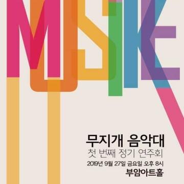 [이반시티퀴어문화기금] 무지개음악대 제1회 정기연주회 지원 후기