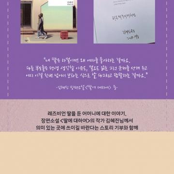 <딸에 대하여> 작가 친필 사인 초판본을 선물합니다. [2018년 6월 4일]